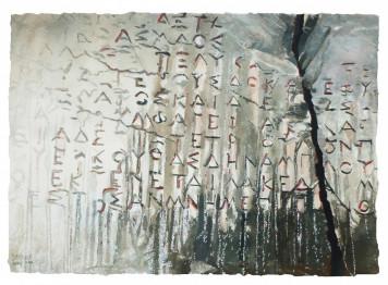 Writings at Delphi, Greece